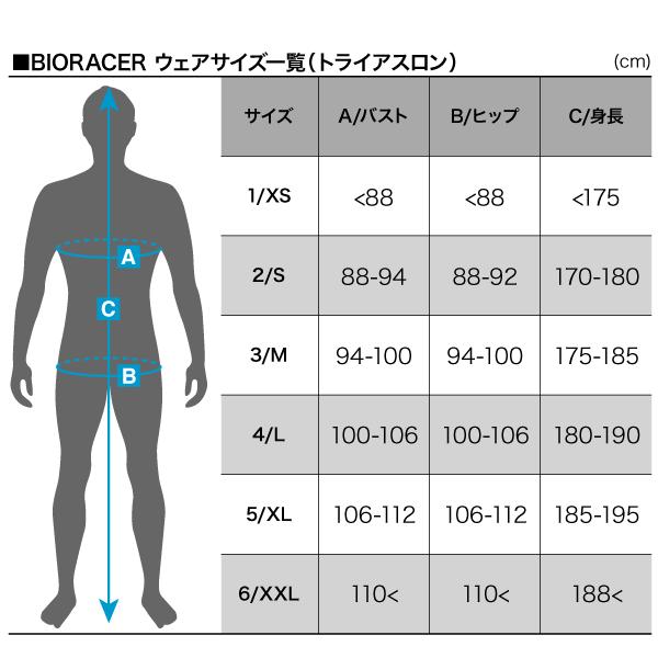 BIORACER ウェアサイズ一覧 トライアスロン