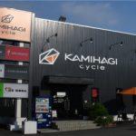 カミハギサイクル 小牧本店