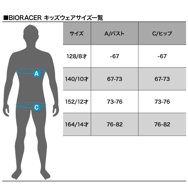 BIORACER キッズウェアサイズ一覧
