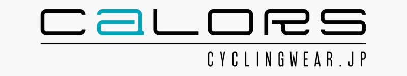 サイクルジャージ、トライウェア等サイクルアパレル最新情報 CaLORS Blog